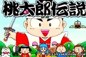 「桃太郎伝説」がドラクエやFFと並ぶ国民的RPGになれなかった理由wwwww