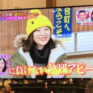 お見合い大作戦2018 - 藤川まなみさんの口元が・・・