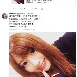 成瀬心美 - 元AV女優が歯列矯正中