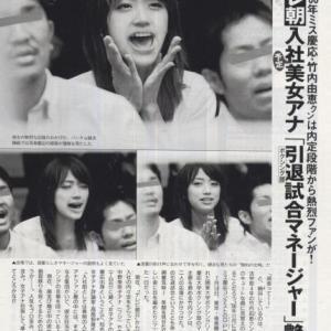 竹内由恵 - 田臥勇太と破局とのことだが歯列矯正女子だった