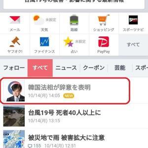 韓国人「日本の奴らが覗き見している‥」ヤフージャパンで日本の台風被害ニュースよりも「チョググ」辞任がトップニュースに! 韓国の反応