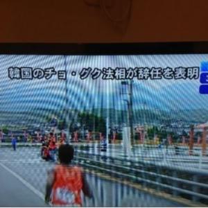 日本人「文政権崩壊の始まりだ!」韓国人「日本でチョググ長官の辞任が速報と共にビッグニュースに!」日本人は韓国の不幸を一番喜ぶ種族‥ 韓国の反応