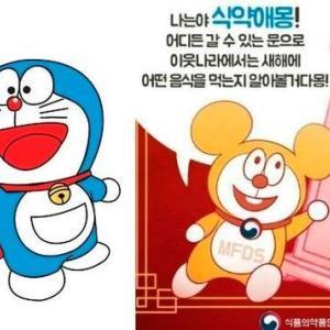 韓国人「また韓国が日本をパクッタ!」食薬処がドラえもんをパクッタ「シクヤクエモン」について、公式謝罪をする 韓国の反応