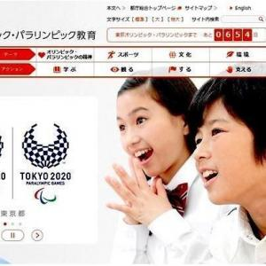 韓国人「日本は共産国家だな‥」東京オリンピックで学生強制動員令!幼稚園児や小中高生に観戦を強要、父兄らが強く反発! 韓国の反応