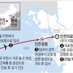 """韓国人「韓国国内で""""武漢肺炎""""確定患者が発生!」武漢から入国した中国人女性が高熱など関連症状を見せ隔離治療中 韓国の反応"""