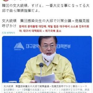日本人が文在寅大統領を絶賛!「これが政治家だ!」「こんな首相が欲しい」「我が国の首相に文大統領の爪の垢を煎じて飲ませたい」 韓国の反応