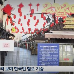 【悲報】中国で「韓国人嫌悪」が組織的に行わる‥「韓国人の出入り禁止」、バリケードまで作り韓国人を侮辱‥ 韓国の反応