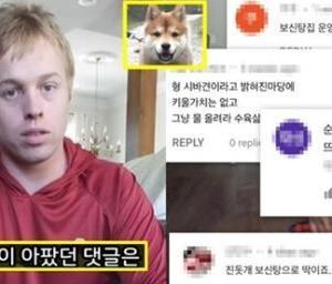 【極悪非道】韓国人が「柴犬との雑種だから食べよう」と悪質な書き込み!珍島犬を飼っているユーチューバーに血統論争が起こる! 韓国の反応