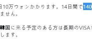 韓国人「日本人は韓国に来るな!」コロナで韓国に脱出したい日本人が増加中! 韓国の反応