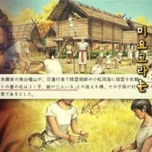 韓国人「日本人が宗教まで捏造!」「イエス・キリストは日本人女性と結婚し、106歳まで日本で暮らした」「イエスは日本を愛し過ぎた」と主張! 韓国の反応