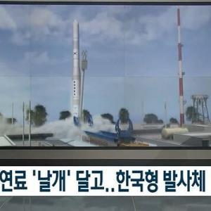 韓国人「K‐ロケットで月に行く事も可能に!」韓国型ロケットで月まで…「固体燃料」の翼をつけたKロケット 韓国の反応