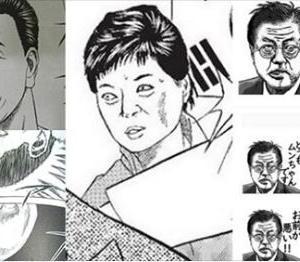 韓国人「日本が韓国歴代大統領を嘲弄した蛮行が明らかに!」日本の漫画で韓国大統領が殴られ死亡する描写 韓国の反応