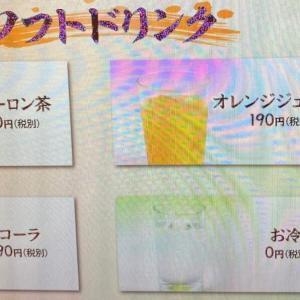 韓国人「日本の寿司屋が嫌韓!」外国人は全員無料なのに、韓国人にだけ水を180円で売る」 韓国の反応