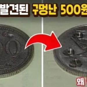 韓国人「何故韓国の周辺に正常な国が一つも無いのですか?」中国人が500ウオン硬貨で日本の自動販売機荒らし! 韓国の反応