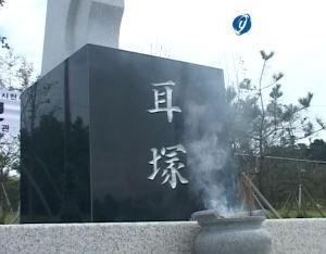 韓国人「この残忍な連中とは友達に成れない‥」文禄·慶長の役で日本軍が朝鮮人12万人の耳と鼻をそぎ落とした京都の「耳塚」で日本人初の慰霊祭開催 韓国の反応