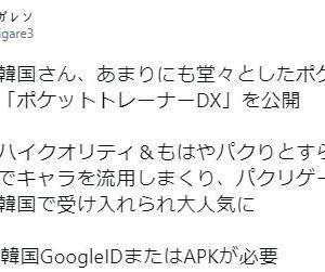 韓国人「日本のポケモンゲームを丸パクリしたのは韓国では無かった!」ポケモンの丸パクリした会社は当然あの国の会社‥ 韓国の反応