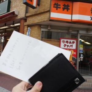 韓国人「日本人は親切で善良な人が多く無いですか?」韓国人が日本で財布を無くした結果‥日本人が韓国人に行った行為とは? 韓国の反応