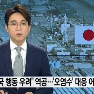 韓国人「日本が韓国に逆切れ!」放射能汚染水放流に対し、日本が「韓国の行動に懸念」と逆攻勢に! 韓国の反応
