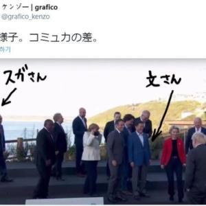 文在寅さん、韓国と日本の格の違いを見せつけてしまう‥文大統領は各国首脳と歓談、菅首相は全員に無視されボッチに‥ 韓国の反応