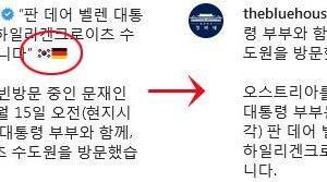 韓国人さん、また国際的な大恥をかいてしまう‥国賓訪問をしたオーストリアのお礼にドイツ国旗を使い炎上! 韓国の反応