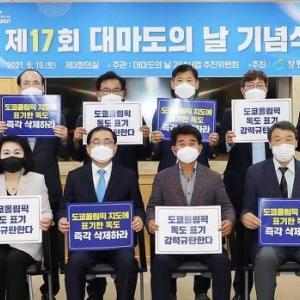 韓国が『対馬島』を韓国領土と主張!昌原市が「「対馬は取り戻すべき我が領土」と「対馬の日」記念式典で発言! 韓国の反応
