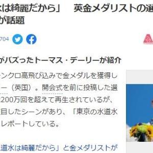韓国人「イギリス人金メダリストが日本の水道水を絶賛!」選手村の水道水がそのまま飲めて、しかも美味しい→「ホルホルする日本人は精神病レベル」 韓国の反応