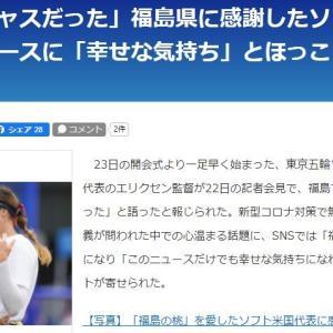韓国人「アメリカ人が福島産桃を『デリシャス』と称賛!」福島の心をアメリカが分かってくれたと、日本人が大歓喜! 韓国の反応
