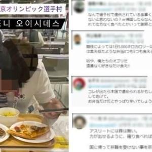 【悲報】オリンピック選手村で食事をする韓国人選手が日本で話題に‥→「マルタ生体実験」「食ってる奴は誰?」 韓国の反応