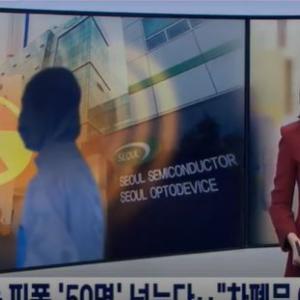 韓国人「ソウル半導体で放射能被爆者が50人を超える‥安全規定を無視して遮蔽門を閉めずに作業をしていた物と見られる」 韓国の反応