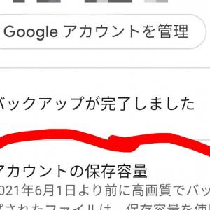 Googleフォト 完全無料がついに終了 自動バックアップのやめ方