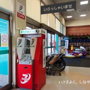 乳がん5年生350日目(セブン銀行)