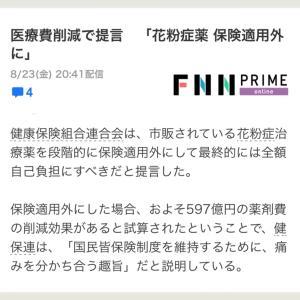 乳がん4年生日目(花粉症のお薬が保険適応外!?)