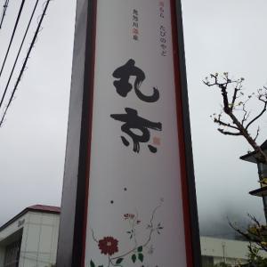 鬼怒川温泉①