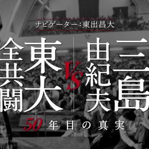 「三島由紀夫vs東大全共闘〜50年目の真実〜」