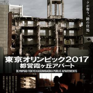 「東京オリンピック2017 都営霞ケ丘アパート」