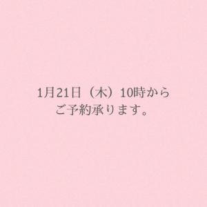 1月21日(木)10時からご予約承ります。