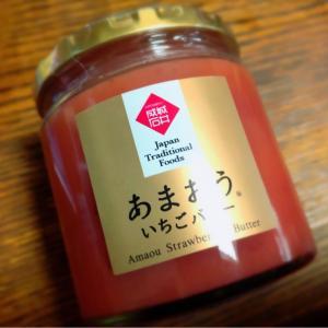 成城石井あまおういちごバター