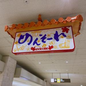 呼ばれて♡導かれて♫沖縄part1、2