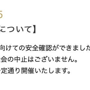 水戸黄門漫遊マラソンは予定通り開催!