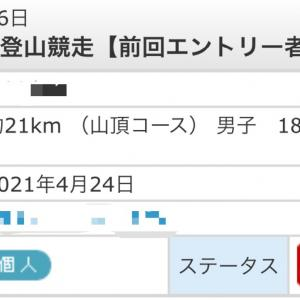 富士登山競走 山頂コース 抽選結果
