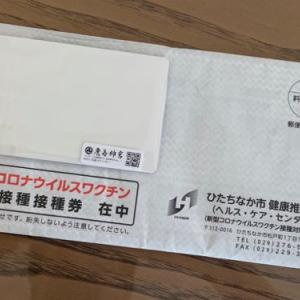 新型コロナウィルス ワクチン接種券が届いた