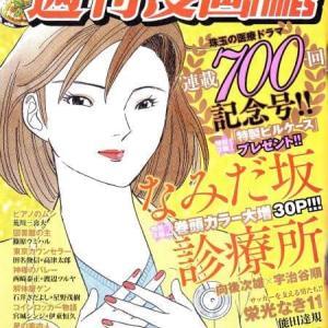 漫画「なみだ坂診療所」 連載終わる。