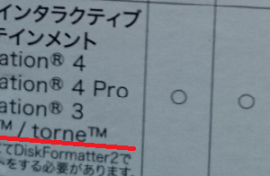 【nasne(ナスネ)】2TB(テラ)外付けHD容量追加/増設 パーフェクトガイド
