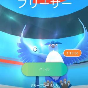 【ポケモンGO】伝説のポケモン フリーザー ゲットだぜ!!!