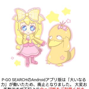 【ポケモンGO】ポケモン探すならピゴサーチWeb版