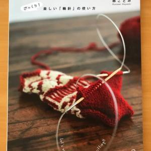 ずっとやってみたかった ペア編みに挑戦!