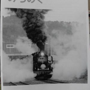 今年の『みちのく鉄道応援団』総会はコロナ渦で中止。