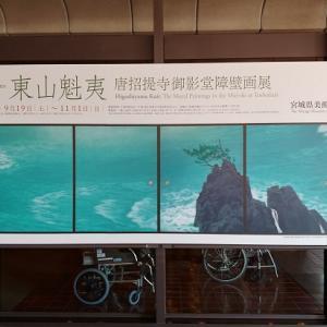 『東山魁夷 唐招提寺御影堂障壁画展』に圧倒!