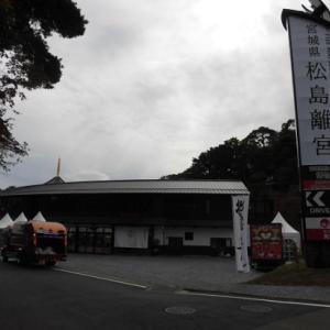 松島観光の核に!?『松島離宮』レポート。
