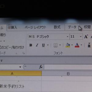 【 新米の準備 】